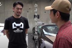 前澤友作氏の愛車紹介動画