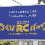 子供の頃こんな場所があったら絶対楽しめたハズ!手ぶらでOKのつくばラジコンパーク誕生! - tsukuba radicon park__MG_8854