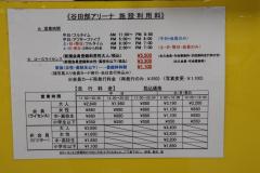 アリーナの料金表。