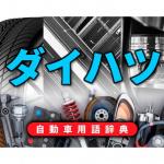 「ダイハツの歩み:優れた小型車を作り続け、現在はトヨタの子会社に【自動車用語辞典:日本の自動車メーカー編】」の6枚目の画像ギャラリーへのリンク