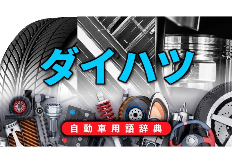 「ダイハツの歩み:優れた小型車を作り続け、現在はトヨタの子会社に【自動車用語辞典:日本の自動車メーカー編】」の1枚目の画像