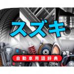 「スズキの歩み:日本初の量産軽自動車を発売以来、軽自動車の牽引役【自動車用語辞典:日本の自動車メーカー編】」の6枚目の画像ギャラリーへのリンク