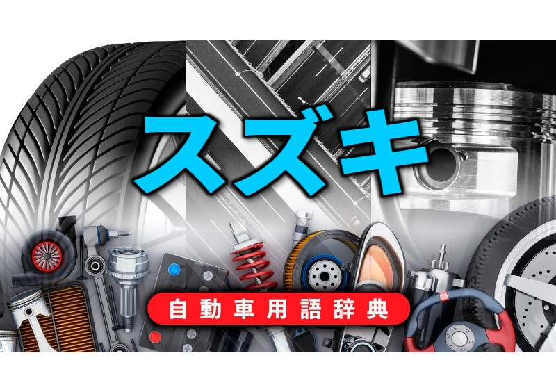 「スズキの歩み:日本初の量産軽自動車を発売以来、軽自動車の牽引役【自動車用語辞典:日本の自動車メーカー編】」の1枚目の画像