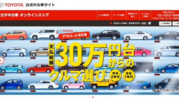 トヨタ中古車オンライン09