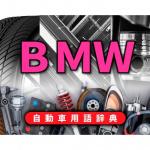 BMWの歩み:航空機エンジン製造が祖業。スポーティな高級車を作るドイツメーカー【自動車用語辞典:海外の自動車メーカー編】 - BMWアイキャッチ
