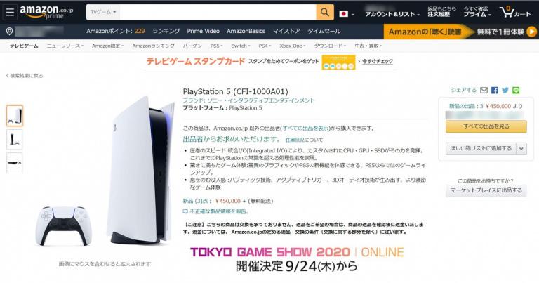 Amazon画面