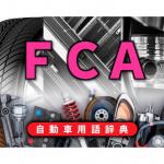 FCAの歩み:イタリアのフィアットが米クライスラーを買収して誕生【自動車用語辞典:海外の自動車メーカー編】 - FCAアイキャッチ