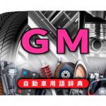 GMの歩み:長く販売台数第1位を続けるも経営破綻し復活の途上に【自動車用語辞典:海外の自動車メーカー編】 - GMアイキャッチ