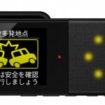 パイオニアが緊急通報機能付き通信ドライブレコーダー「ドライブレコーダー+」を市販業界初として発表 - Pioneer_Driverecorder_20200930_6