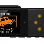 パイオニアが緊急通報機能付き通信ドライブレコーダー「ドライブレコーダー+」を市販業界初として発表 - Pioneer_Driverecorder_20200930_7