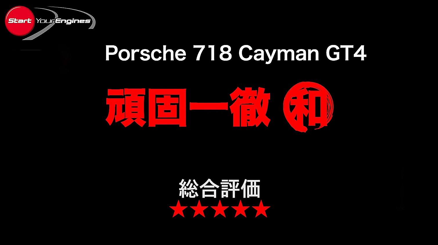 「清水和夫の好物全部乗せ! ポルシェ718ケイマンGT4は右ハン・MT・NA・MR・スポーツカー!!【頑固一徹 和】」の7枚目の画像