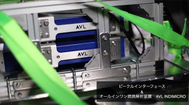 AVLジャパンの計測機器