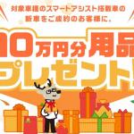 新車がお得に購入できる! 各社が実施中のキャンペーンをまとめました【2020年後半版】 - daihatsu-youhin10