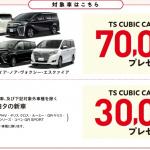 新車がお得に購入できる! 各社が実施中のキャンペーンをまとめました【2020年後半版】 - toyota-point