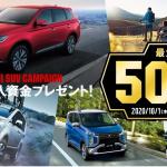新車がお得に購入できる! 各社が実施中のキャンペーンをまとめました【2020年後半版】 - mitsubishi-present