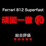 フェラーリ 812 スーパーファストを50km/hで走らせるのは清水和夫への拷問!?「V12・NAは完全バランス、ヤバイ!」【頑固一徹 和】 - kazuoshimizu_ferrari_812superfast_10