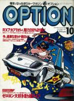 OPTION誌1987年10月号