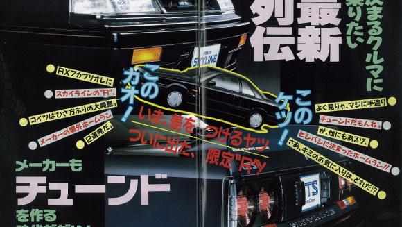 1987年10月号GTS-R記事