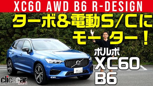 ボルボXC60 B6 AWD R-Design