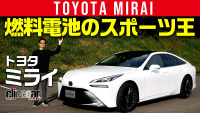 トヨタ・ミライがフルモデルチェンジ
