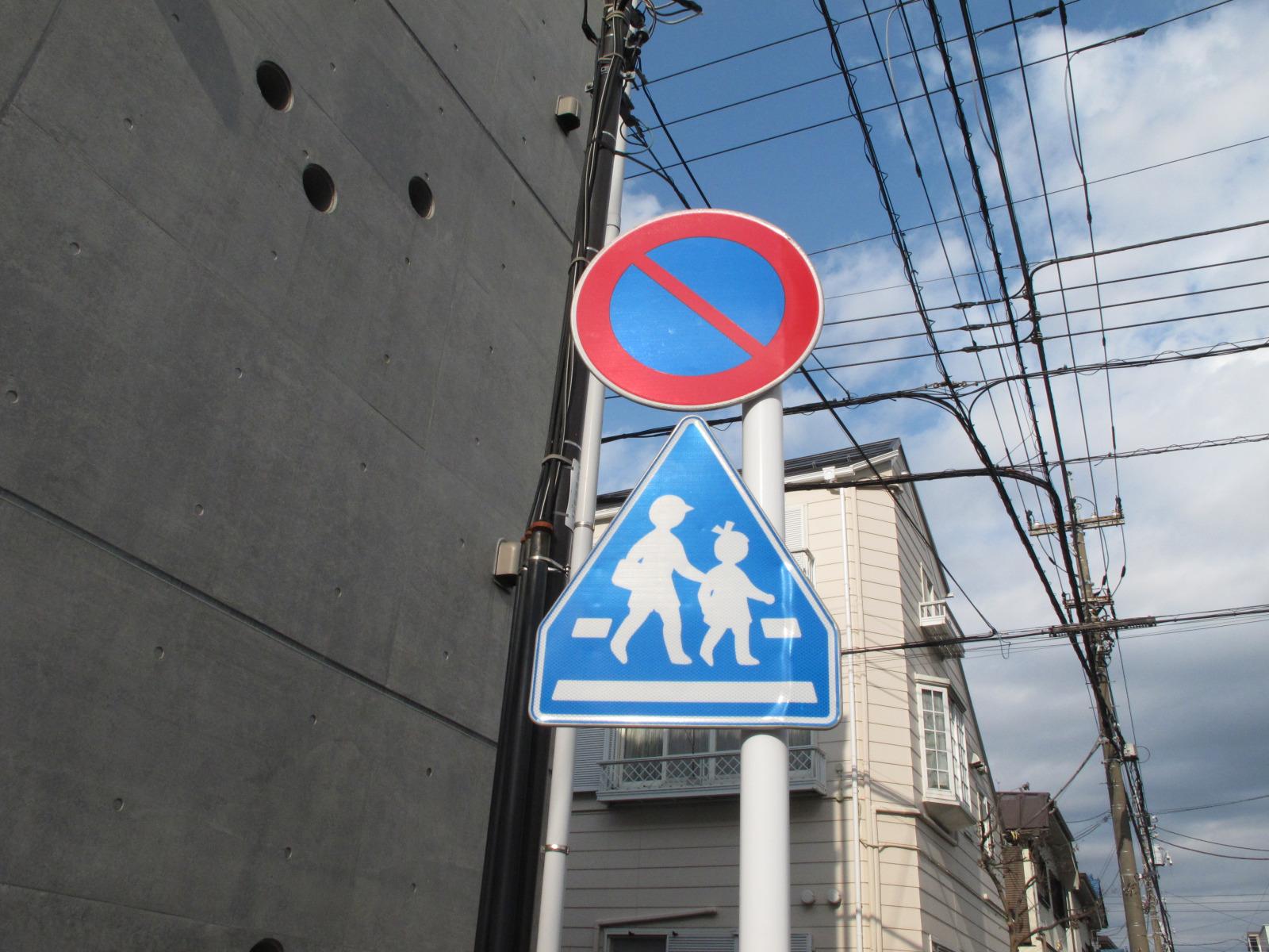「覚えていますか「横断歩道は歩行者優先」。無視して通過すると大事故や罰則も! 」の6枚目の画像
