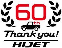 はたらくクルマの代表格。60周年を迎えたダイハツ・ハイゼットシリーズを振り返る - DAIHATSU_hijet_cargo_20201104_1