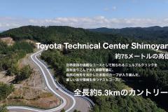 トヨタ・テクニカルセンター・下山