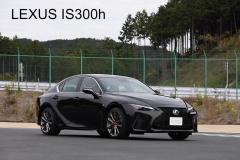 レクサスIS300h