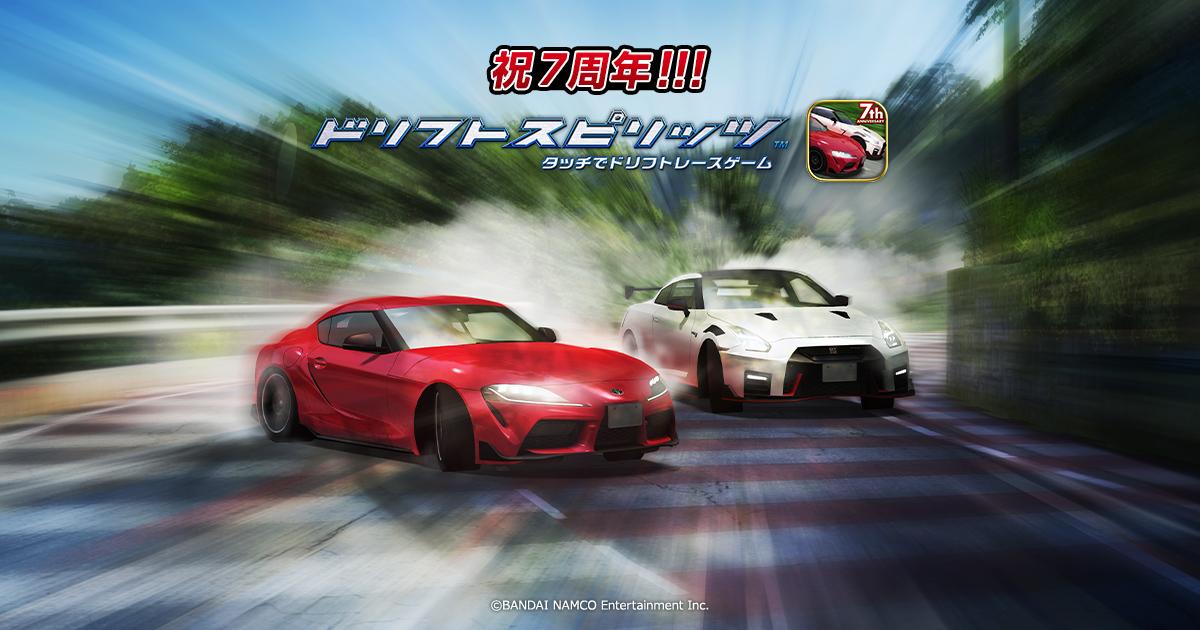 「塚本奈々美がアンバサダーに就任!7周年を迎えたレースゲーム「ドリフトスピリッツ」の貢献」の3枚目の画像