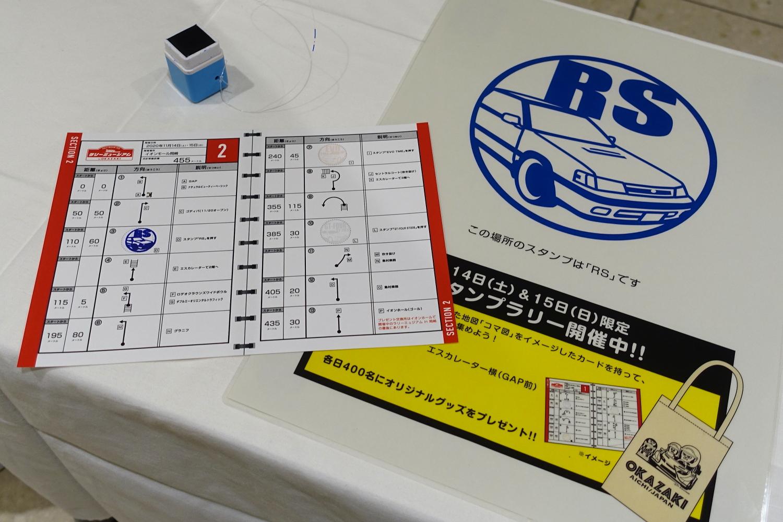 「WRCラリージャパンまであと1年!盛り上げイベント「ラリーミュージアムin岡崎」が岡崎市で開催」の5枚目の画像