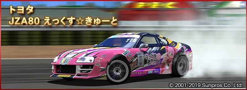 「塚本奈々美がアンバサダーに就任!7周年を迎えたレースゲーム「ドリフトスピリッツ」の貢献」の4枚目の画像