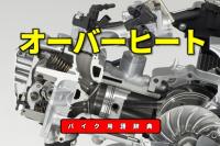 オーバーヒートとは?エンジン発熱量が冷却能力を上回り冷却水が沸騰する不具合【バイク用語辞典:冷却編】 - オーバーヒートEyeC