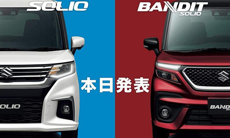 快適性が向上した新型スズキ「ソリオ」「ソリオ バンディット」、12月4日発売へ