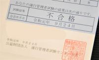 新型コロナウイルス陽性者急増で運行管理者試験に導入された新試験方式「CBT試験」って何?  - DSC_0125_01_LI (3)