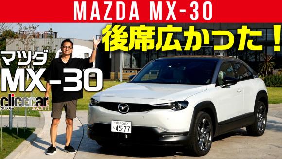 ウナ丼のMX-30チェック