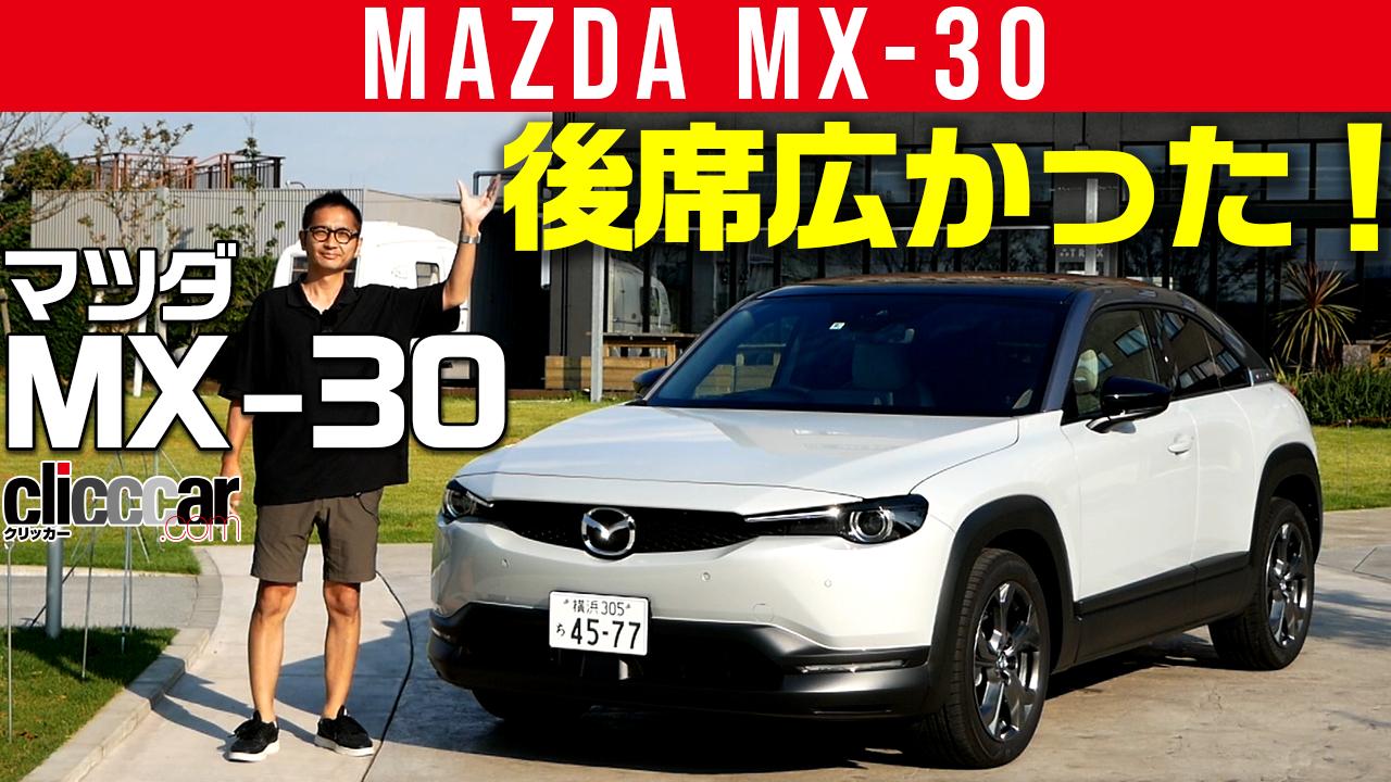 マツダMX-30は独自な雰囲気、でも走りは熟成感いっぱい!byウナ丼