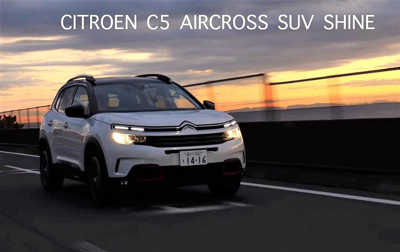 シトロエン C5 エアクロス SUV シャイン