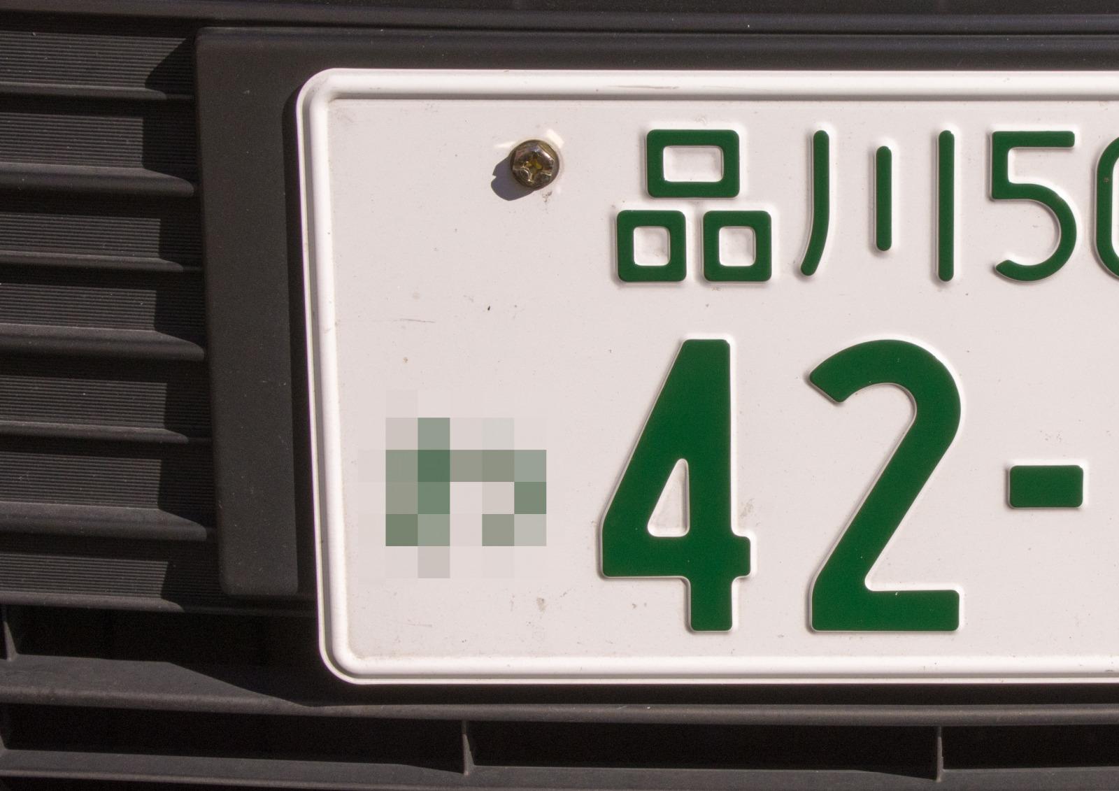 決め方 車のナンバー