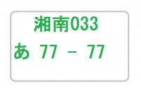 1357人に聞いた! クルマの「希望ナンバー」は誕生日など特別な日のごろ合わせ数字を選ぶ人が40% - orignal_nuberplate_004b