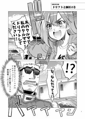 Naname! vol008_001