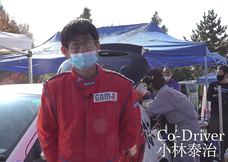 コ・ドライバー小林泰治選手
