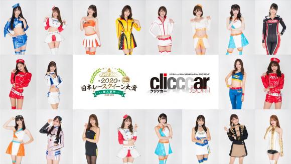 日本レースクイーン大賞ファイナリストのメンバー