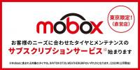 「ブリヂストンの新しいタイヤの買い方「Mobox」。 1本ダメになっても4本交換のパンク補償やメンテも付いて月々1,408円から!」の6枚目の画像ギャラリーへのリンク