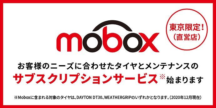 「ブリヂストンの新しいタイヤの買い方「Mobox」。 1本ダメになっても4本交換のパンク補償やメンテも付いて月々1,408円から!」の1枚目の画像