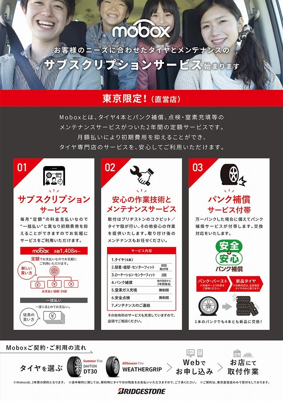 「ブリヂストンの新しいタイヤの買い方「Mobox」。 1本ダメになっても4本交換のパンク補償やメンテも付いて月々1,408円から!」の2枚目の画像