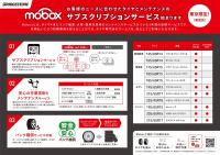 ブリヂストン「Mobox」