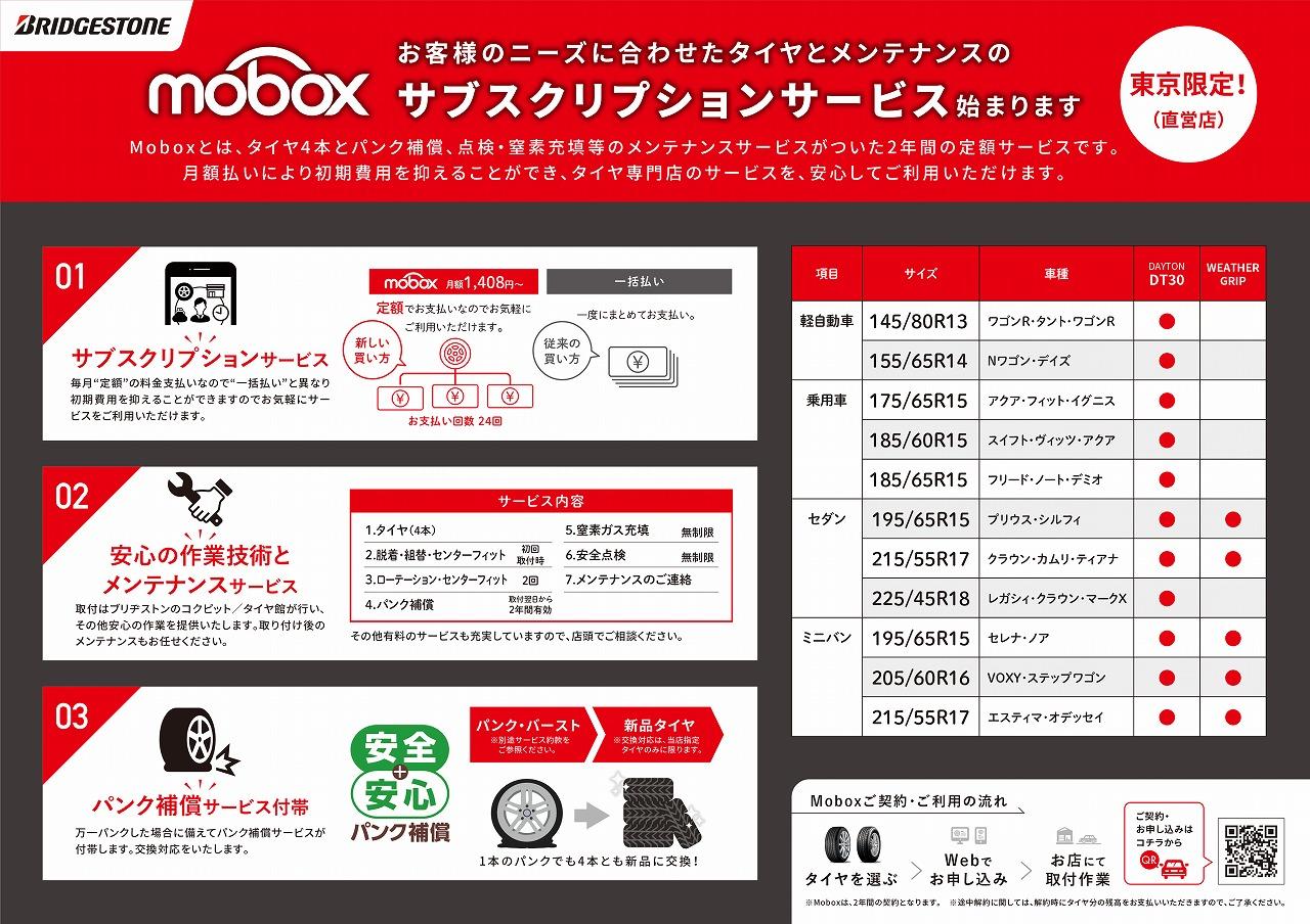 「ブリヂストンの新しいタイヤの買い方「Mobox」。 1本ダメになっても4本交換のパンク補償やメンテも付いて月々1,408円から!」の3枚目の画像