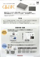 「内気循環15分でウイルスを99.8%以上除去するエアコンフィルター「くるますく」とは?」の6枚目の画像ギャラリーへのリンク