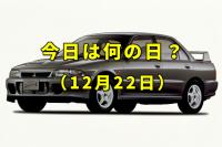 走りのスペシャリスト三菱がランエボIIを発表!【今日は何の日?12月22日】 - 20201222EyeC