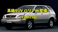 聖なる日には高級SUVカテゴリーを開拓したハリアーが登場!【今日は何の日?12月25日】 - 20201225EyeC